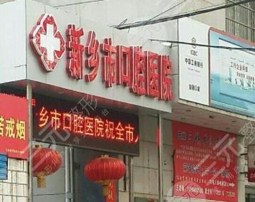 新乡市口腔医院价格表 医院是公立的吗?附医院简介+牙齿美白过程