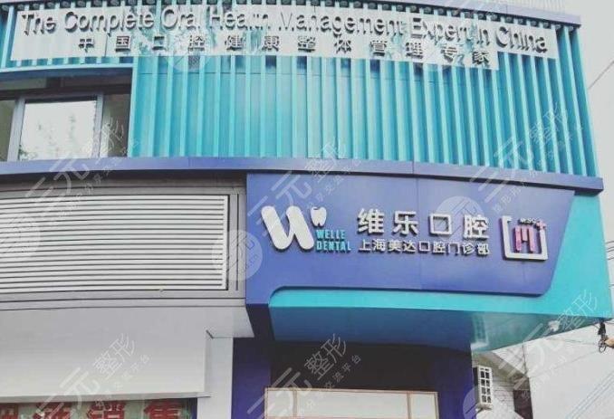 上海维乐口腔价目表|收费贵吗?是正规医院吗?