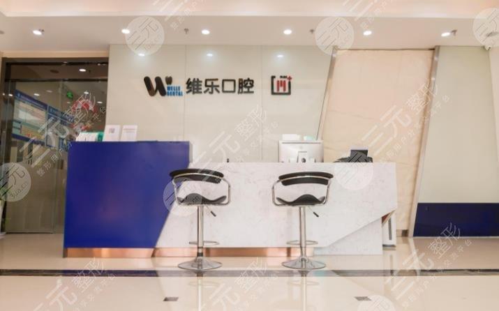 上海维乐口腔医院怎么样