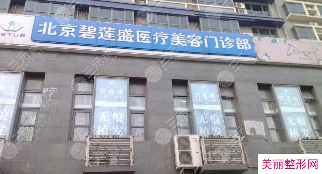 北京碧莲盛植发医院简介
