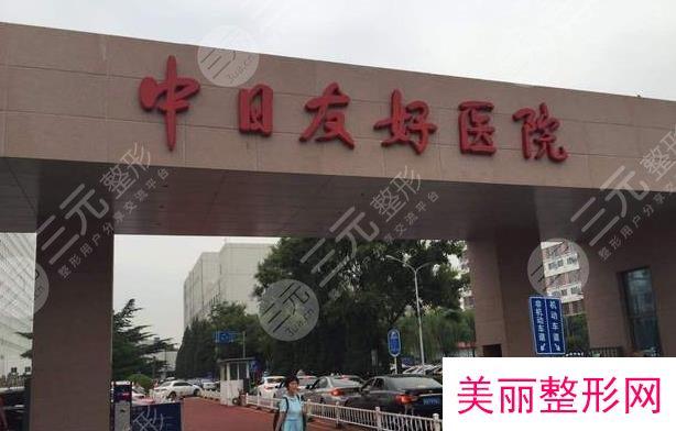 北京中日医院植发价格|费用怎么样?附价格表+无痕植发分享