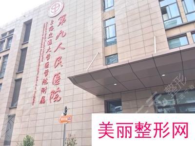 上海九院激光美容新版价目表出炉